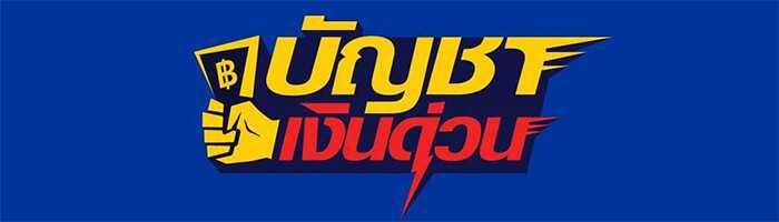 https://rocknrowthailand.com/yingcharoen-money-urgently/
