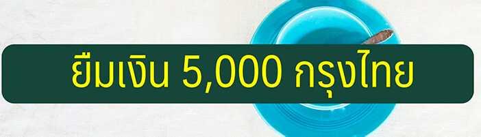 https://rocknrowthailand.com/borrow-money-krungthai/