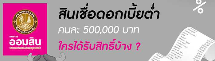 https://rocknrowthailand.com/low-interest-loan/