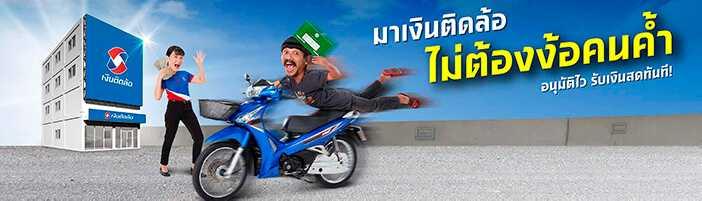 https://rocknrowthailand.com/money-on-motorcycle-wheels/