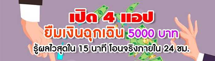 https://rocknrowthailand.com/borrow-money-urgently-5000/