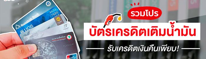https://rocknrowthailand.com/fuel-credit-card/