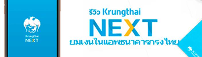 https://rocknrowthailand.com/krung-thai-emergency-money-service/