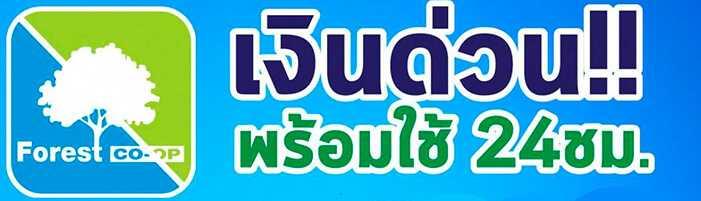 https://rocknrowthailand.com/krungthai-emergency-money-service-via-app/