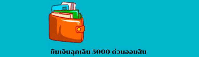 https://rocknrowthailand.com/borrow-money-for-emergency-5000-urgent-government-savings-bank/