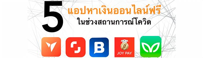https://rocknrowthailand.com/money-making-app/