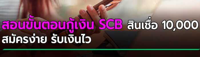 https://rocknrowthailand.com/apply-for-a-scb-loan-through-the-app/