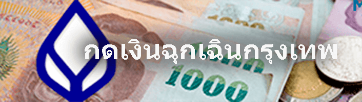 https://rocknrowthailand.com/bangkok-emergency-cash-withdrawal/