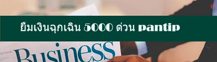 https://rocknrowthailand.com/borrow-money-urgently-5000-urgent-pantip/