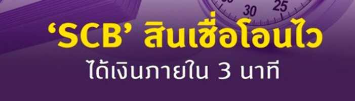 https://rocknrowthailand.com/loan-scb/