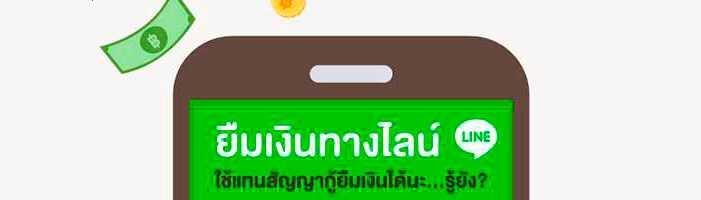 https://rocknrowthailand.com/borrow-money-via-line-krung-thai/