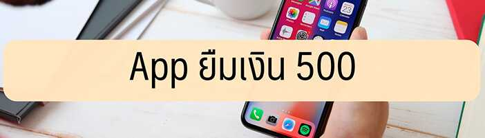 https://rocknrowthailand.com/500-loan-app/
