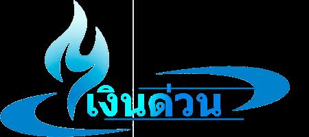 เว็บ rocknrowthailand.com – บริการยืมเงินผ่านช่องทางแอพยืมเงินและสมัครบัตรเครดิตอนุมัติง่ายใน 2021/2564
