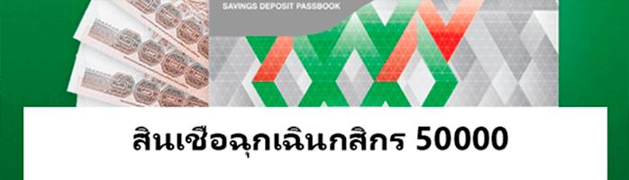 https://rocknrowthailand.com/kasikorn-emergency-money-50000/