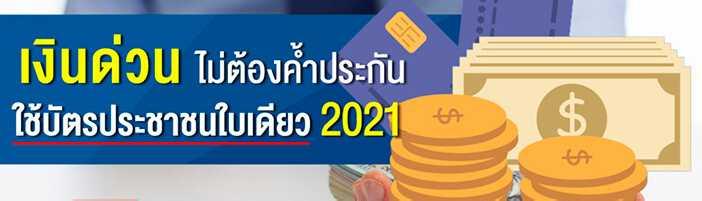https://rocknrowthailand.com/urgent-money-can-make-a-contract-via-the-internet/