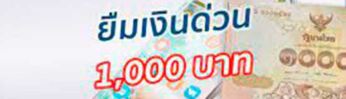 https://rocknrowthailand.com/borrow-1000-money-urgently/